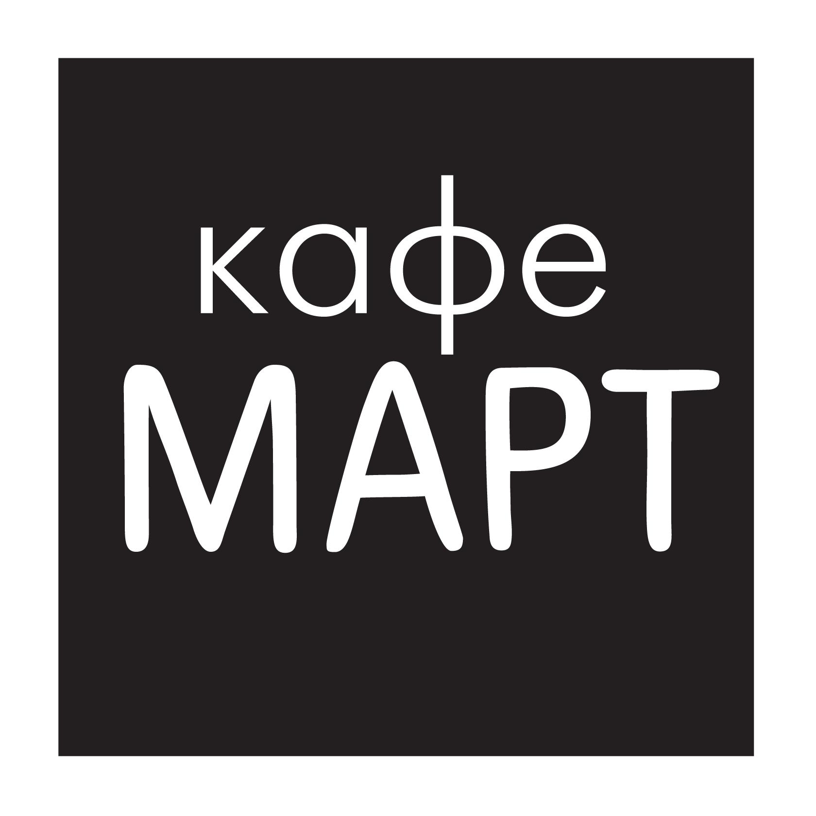 Кафе Март